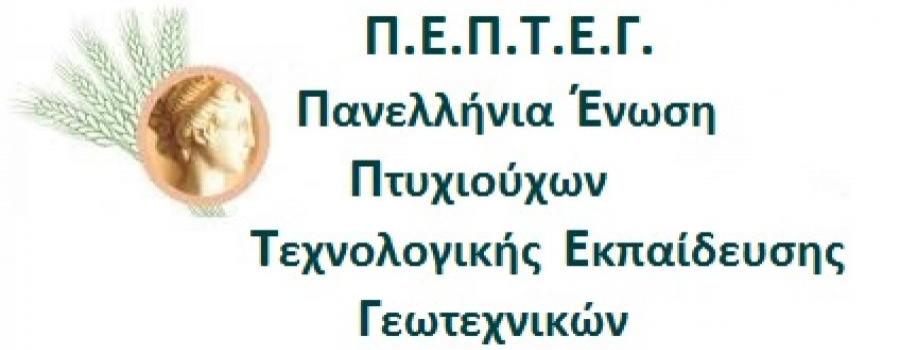 ΠΕΠΤΕΓ ΝΕΟ ΛΟΓΟΤΥΠΟ