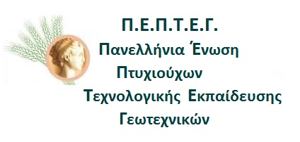 pepteg neo logotypo 2020